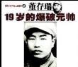 19岁爆破元帅董存瑞