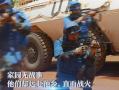致敬中国蓝盔!