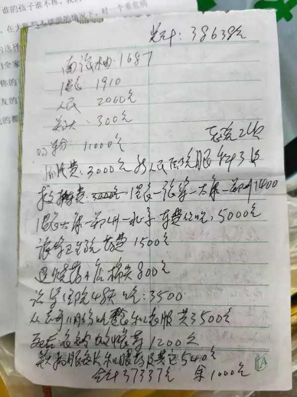 王凤雅爷爷:志愿者总是拍照 称哭得越厉害捐钱越多