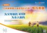 新华社民族品牌工程入选企业:扬子江药业集团
