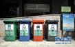 济南智能垃圾分类箱亮相 可回收垃圾分3类有害垃圾分5类