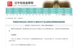 阜新蒙古族自治县人防办原主任于金山接受调查
