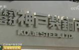 日本司法机构介入神钢造假事件 对该公司展开入户搜查