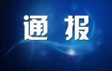 南京市纪委通报5起典型问题 涉公款旅游问题