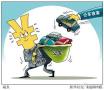 山东党政机关公车改革