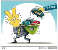 山东党政机关公车改革:异地任职干部探亲不得公车接送