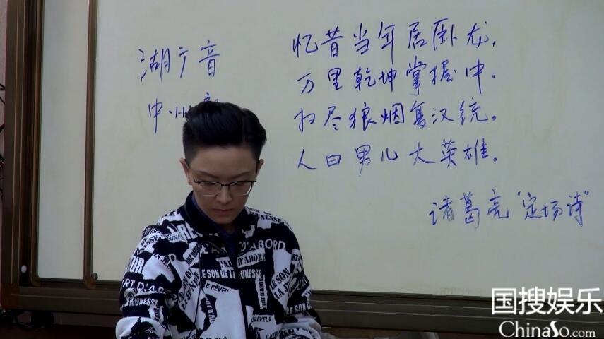 王佩瑜写诸葛亮定场诗