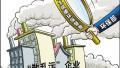 """环保""""回头看"""":江苏291人被问责 罚款超两亿"""