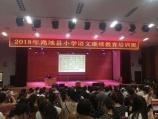 """三门峡渑池县4000余名教师暑期忙""""充电"""""""