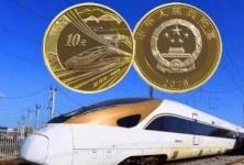 10元高铁币要来了 7月19日起可预约