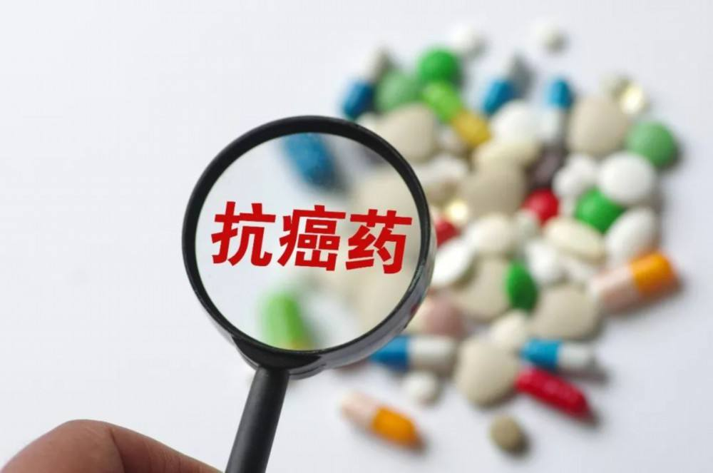 9月底前完成18个抗癌药谈判
