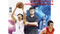 中国男篮 主力回归 强势冲金