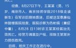 南京技师学院一15岁男生军训期间死亡 警方:排除外力致死