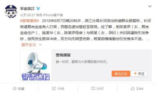 网红因遛狗殴打孕妇致先兆早产 警方:网红母亲被拘