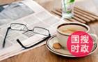 给国家造成损失356088元 潍坊坊子民政局一科员不作为被撤职