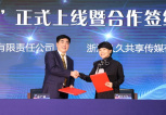 """""""新華99""""正式上線暨合作簽約儀式在京舉行"""