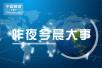 昨夜今晨大事:央行今起降准1% 金沙江堰塞湖水位基本恢复常态