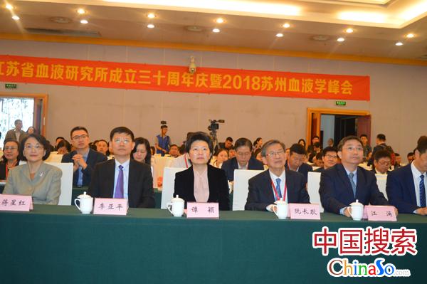 2018苏州血液学峰会召开,各界庆祝江苏血研所成立30周年