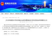 郑州推荐1014家科技型企业申报专项资金