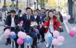 【組圖】江蘇淮安:共享單車當婚車