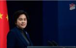 澳方希与中国共同投资亚太基础设施项目 华春莹:欢迎