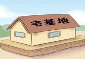 專家解讀:中國是否應該放開宅基地購買權?