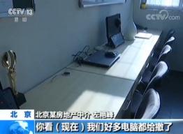 北京成交量低迷 广州部分二手房价格出现松动