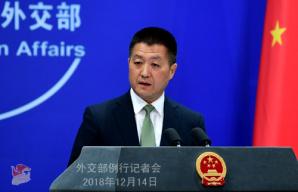 2018年12月14日外交部发言人陆慷主持例行记者会