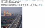 南京长江大桥公路桥将于12月29日中午12:00恢复通车