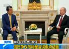 普京安倍记者会回避争议岛屿问题:4大因素决定俄不会让步