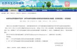北京拟自 起分步实施国六排放标准