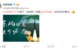 """火箭军来了!两个官微发布首条信息!东风快递即日开始""""营业"""""""