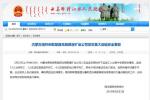 内蒙古涉事矿业公司曾因安全问题被安监部门罚款