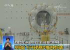 中国载人航天工程办公室:中国空间站飞行任务拉开序幕