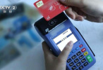 3·15曝光盗刷信用卡 银联回应闪付盗刷:全额赔付