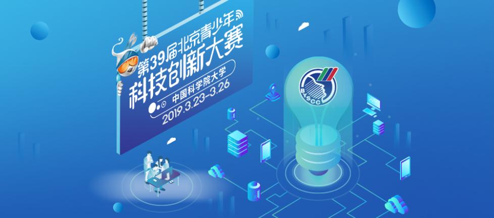 北京青少年科技创新大赛本周开幕