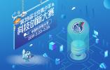 北京青少年科技创新大赛本周开幕 着力提升国际化水平