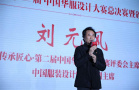 传承匠心·第二届中国华服设计大赛总决赛揭晓 苏州独立设计师摘金!