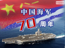 中国海军燃给你看!