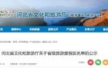 最新公示!河北要新增五家省级旅游度假区