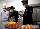 秦皇岛海港区开展食品餐饮专项检查