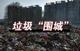 """北京垃圾也要""""分干湿"""" 标准14年5变何时能统一?"""