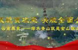 【微视频】探访云南彝良县:特色产业助力脱贫攻坚
