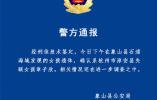 警方:宁波象山石浦海域发现的遗体确系章子欣