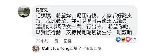 """很快,有不少已经看清事实的网友告诫这名还抱有幻想的香港青年,""""不要再做梦了""""。"""