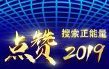 """""""搜索正能量 點贊2019""""大型網絡宣傳活動啟動"""