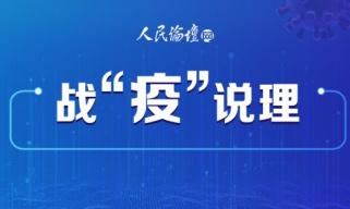 """【战""""疫""""说理】加强疫情防控中的社会心理疏导与人文关怀"""