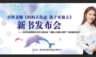 小渔老师亲子教育新书《妈妈不焦虑 孩子更独立》 新书发布会及公益捐书仪式