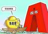 为养老负责! 中国需要什么样的养老金第三支柱?