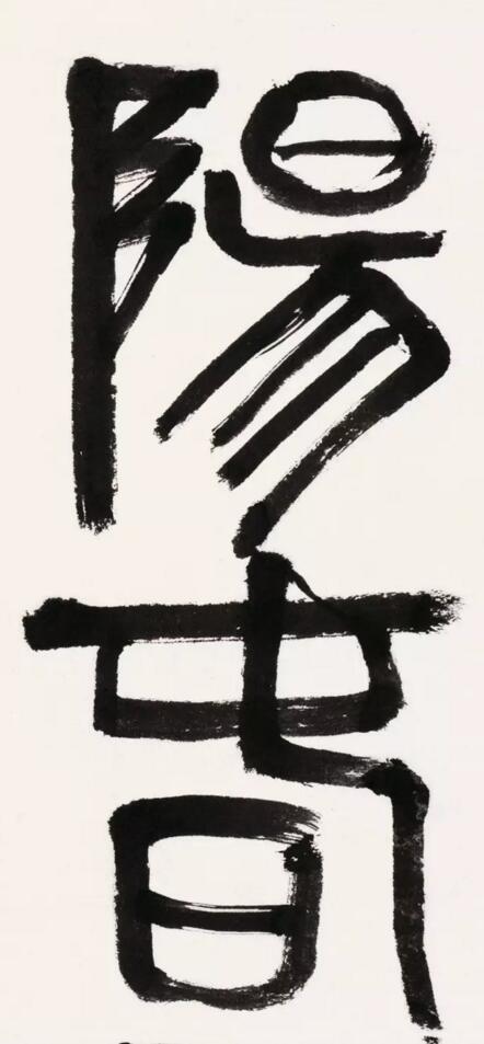 白石老人作篆书笔画喜简,不喜繁复,其耐人品味之处在于用笔线条本